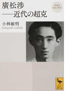 廣松渉−近代の超克 (講談社学術文庫 再発見日本の哲学)(講談社学術文庫)