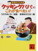 東海林さだお選「クッキングパパ」のこれが食べたい! (講談社文庫)(講談社文庫)