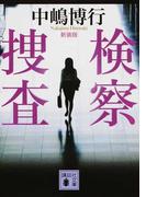 検察捜査 新装版 (講談社文庫)(講談社文庫)