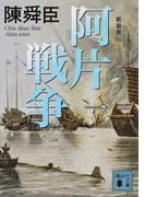 阿片戦争 新装版 1 (講談社文庫)(講談社文庫)
