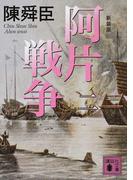 阿片戦争 新装版 2 (講談社文庫)(講談社文庫)