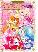 GO!プリンセスプリキュア 1 (ワイドKC)(ワイドKC)