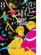 恋と軍艦 8 (なかよし)(なかよしKC)