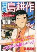課長島耕作 Age43 アンコール刊行!! (講談社プラチナコミックス)