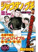 シャコタン★ブギ ヤンキー追走曲編 アンコール刊行 (講談社プラチナコミックス)
