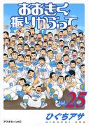 おおきく振りかぶって Vol.25 (アフタヌーンKC)(アフタヌーンKC)