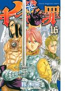 七つの大罪 16 (講談社コミックスマガジン shonen magazine comics)