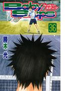ベイビーステップ 36 (講談社コミックスマガジン SHONEN MAGAZINE COMICS)(少年マガジンKC)