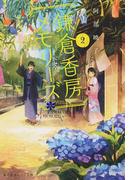 鎌倉香房メモリーズ 2 (集英社オレンジ文庫)(集英社オレンジ文庫)