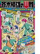 斉木楠雄のサイ難 ジャンパック (ジャンプコミックス)(ジャンプコミックス)
