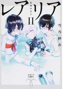 レアリア 2 仮面の皇子 (新潮文庫nex)(新潮文庫)
