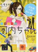バリ3探偵圏内ちゃん 2 忌女板小町殺人事件 (新潮文庫nex)(新潮文庫)