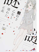 謎好き乙女と壊れた正義 (新潮文庫nex)(新潮文庫)