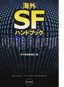海外SFハンドブック (ハヤカワ文庫 SF)(ハヤカワ文庫 SF)