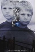 双生児 下 (ハヤカワ文庫 FT)(ハヤカワ文庫 FT)