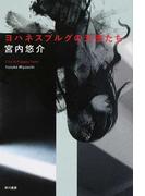 ヨハネスブルグの天使たち (ハヤカワ文庫 JA)(ハヤカワ文庫 JA)