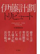 伊藤計劃トリビュート 1 (ハヤカワ文庫 JA)(ハヤカワ文庫 JA)