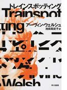 トレインスポッティング (ハヤカワ文庫 NV)(ハヤカワ文庫 NV)