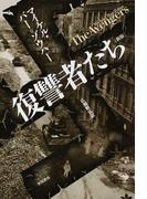 復讐者たち 新版 (ハヤカワ文庫 NF)(ハヤカワ文庫 NF)