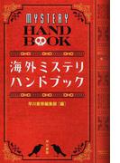 海外ミステリ・ハンドブック (ハヤカワ・ミステリ文庫)(ハヤカワ・ミステリ文庫)