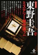 コミック東野圭吾ミステリー傑作選 2 (秋田文庫)(秋田文庫)