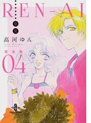 REN-AI 恋愛 完全版 04 (秋田文庫)(秋田文庫)