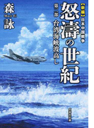 怒濤の世紀 新編日本中国戦争 第2部 台湾海峡波高し (文芸社文庫)