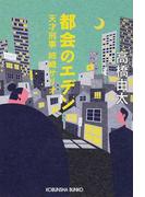 都会のエデン 天才刑事姉崎サリオ (光文社文庫)(光文社文庫)