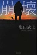 崩壊 (光文社文庫)(光文社文庫)