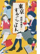 東京すみっこごはん 1 (光文社文庫)
