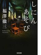 しにんあそび (光文社文庫)(光文社文庫)