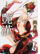 艶漢 9 (WINGS COMICS)(WINGS COMICS(ウィングスコミックス))