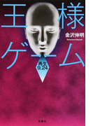 王様ゲーム 再生9.24 (双葉文庫)(双葉文庫)