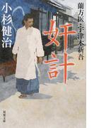奸計 (双葉文庫 蘭方医・宇津木新吾)(双葉文庫)
