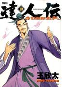 達人伝 10 9万里を風に乗り (ACTION COMICS)(アクションコミックス)