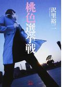 桃色選挙戦 (二見文庫)(二見文庫)