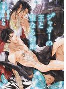 ジャガーの王と聖なる婚姻 (CHARADE BUNKO)(シャレード文庫)