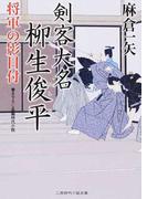 剣客大名柳生俊平 将軍の影目付 書き下ろし長編時代小説
