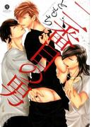 二番目の男 (gateau comics)