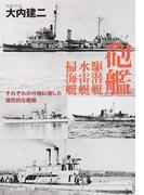 砲艦 駆潜艇 水雷艇 掃海艇 それぞれの任務に適した個性的な艦艇 (光人社NF文庫)(光人社NF文庫)
