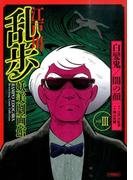 江戸川乱歩妖美劇画館 3 白髪鬼/闇の顔 (SGコミックス)(SGコミックス)