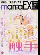 GUSH maniaEX 特集触手 (KAIOHSHA COMICS GUSH mania comics)(GUSH mania comics)