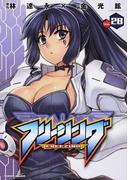 フリージング アートリムメディア作品 Vol.28 (ヴァルキリーコミックス)(ヴァルキリーコミックス)