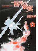 極光ノ銀翼 2 (画楽コミックス 愛蔵版コミックス)