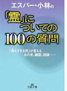 エスパー・小林の「霊」についての100の質問 「視えすぎる男」が答えるあの世、幽霊、因縁…