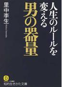 人生のルールを変える男の器量 (知的生きかた文庫 BUSINESS)(知的生きかた文庫)