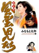 風雲児たち 幕末編26 (SPコミックス)(SPコミックス)