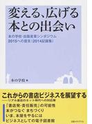 変える、広げる本との出会い 本の学校・出版産業シンポジウム2015への提言(2014記録集)