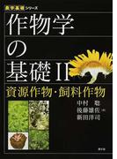 作物学の基礎 2 資源作物・飼料作物 (農学基礎シリーズ)