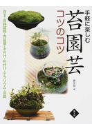 手軽に楽しむ苔園芸コツのコツ 苔玉・苔鉢盆栽・苔盆景・木付け・石付け・テラリウム・苔庭